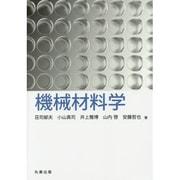 機械材料学 [単行本]