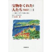 宝物をくれた人たち〈Vol.2〉第8・ピアノのあいまに [単行本]