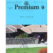 &Premium(アンドプレミアム) 2014年 09月号 [雑誌]