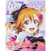 娘type (にゃんタイプ) 2014年 09月号 [雑誌]