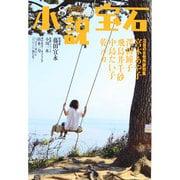 小説宝石 2014年 08月号 [雑誌]