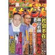 実話ドキュメント 2014年 09月号 [雑誌]
