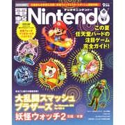 電撃Nintendo 2014年 09月号 [雑誌]
