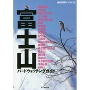 富士山バードウォッチングガイド(BIRDER SPECIAL) [単行本]