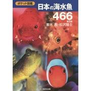 日本の海水魚466 第2版 (ポケット図鑑) [図鑑]