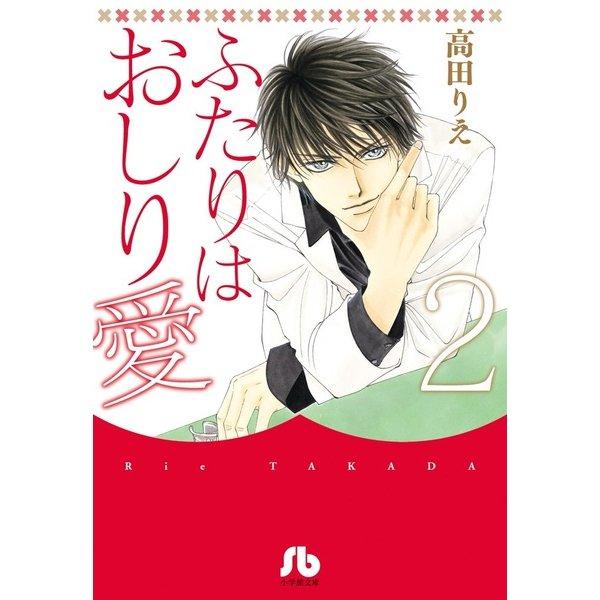 ふたりはおしり愛<2>(コミック文庫(女性)) [文庫]