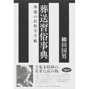 葬送習俗事典―葬儀の民俗学手帳 復刊 [単行本]