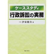 ケーススタディ行政訴訟の実務 [単行本]