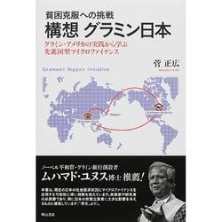 貧困克服への挑戦 構想 グラミン日本―グラミン・アメリカの実践から学ぶ先進国型マイクロファイナンス [単行本]