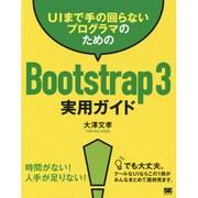 UIまで手の回らないプログラマのためのBootstrap3実用ガイド [単行本]