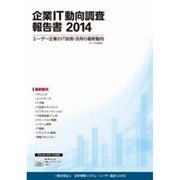 企業IT動向調査報告書 2014 [単行本]