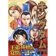 キングダム 35(ヤングジャンプコミックス) [コミック]