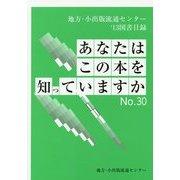 あなたはこの本を知っていますか〈No.30〉―地方・小出版流通センター取扱い'13図書目録 [単行本]