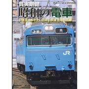 質実剛健 昭和の電車 2014年 09月号 [雑誌]