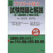 コンクリート技士試験問題と解説〈平成26年版〉 [単行本]