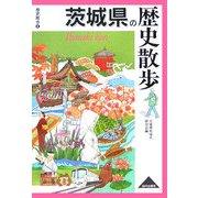 茨城県の歴史散歩(歴史散歩〈8〉) [全集叢書]