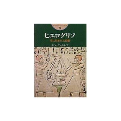ヒエログリフ―石に刻まれた記憶(開かれた封印 古代世界の謎〈19〉) [単行本]