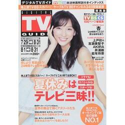 テレビ ガイド 関西