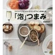 「泡」つまみ―シャンパン&スパークリングワインのおとも(講談社のお料理BOOK) [単行本]