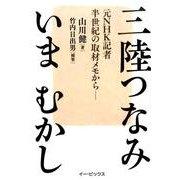 三陸つなみいまむかし-元NHK記者半世紀の取材メモから [単行本]