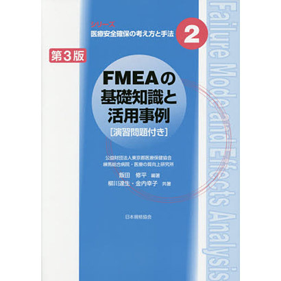 FMEAの基礎知識と活用事例―演習問題付き 第3版 (シリーズ医療安全確保の考え方と手法〈2〉) [単行本]