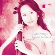 チェロ・ピアノのための ラブソング集 [Love Songs for Cello & Piano]