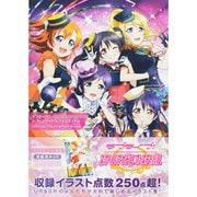ラブライブ! スクールアイドルフェスティバル official illustration book [単行本]