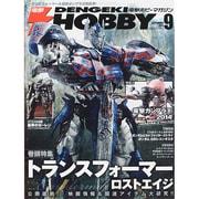 電撃 HOBBY MAGAZINE (ホビーマガジン) 2014年 09月号 [雑誌]