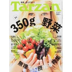 Tarzan (ターザン) 2014年 8/14号 [雑誌]