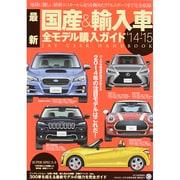 最新国産&輸入車全モデル購入ガイド2014~2015 JAF出版情報版  [ムックその他]
