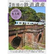 図説 街場の鉄道遺産―京都・大阪編 [単行本]