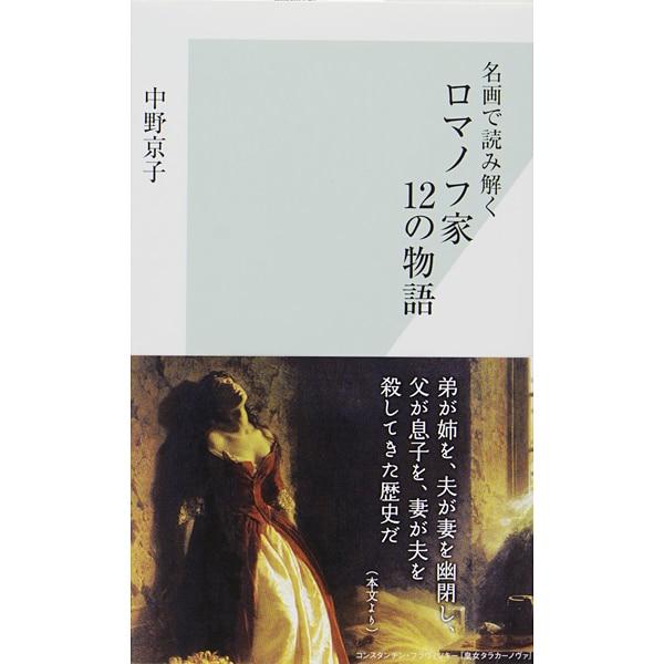名画で読み解くロマノフ家12の物語(光文社新書) [新書]