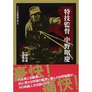 特技監督 中野昭慶(ワイズ出版映画文庫) [文庫]