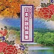 平成27年度 日本民謡特撰集
