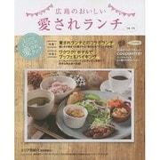 広島のおいしい愛されランチ〈14-15〉 [単行本]