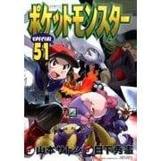 ポケットモンスターSPECIAL 51(てんとう虫コミックススペシャル) [コミック]