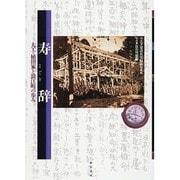 寿辞(よごと)―大工・植田家と浪江町の歩み [単行本]