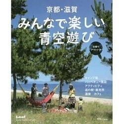京都・滋賀みんなで楽しい青空遊び日帰りアウトドア [単行本]