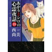 あかりとシロの心霊夜話 19(LGAコミックス) [コミック]