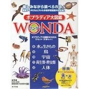 ポプラディア大図鑑WONDA Dセット(全5巻) [図鑑]