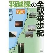羽越線の全駅乗歩記-出会い・発見の旅 [単行本]