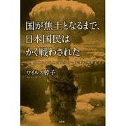 国が焦土となるまで、日本国民はかく戦わされた-反戦の思いを込めた市井の一老婆の回想記 [単行本]