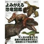 よみがえる恐竜図鑑―超ビジュアルCG版 [単行本]