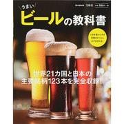 うまいビールの教科書 (e-MOOK) [ムックその他]