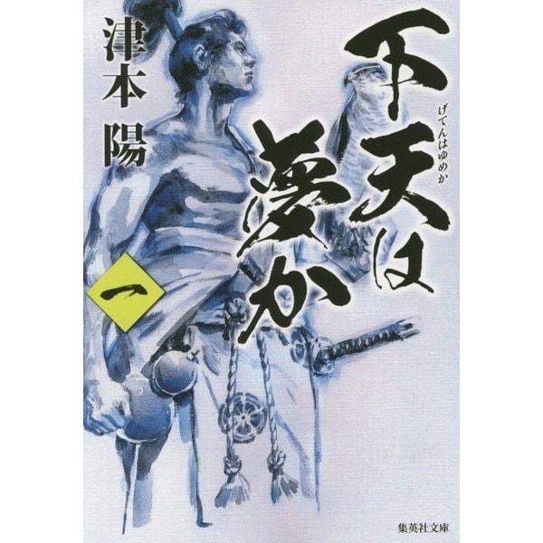 下天は夢か〈1〉(集英社文庫) [文庫]