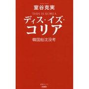ディス・イズ・コリア-韓国船沈没考(産経セレクト S 2) [単行本]