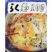 らく麺100(別冊すてきな奥さん) [ムックその他]