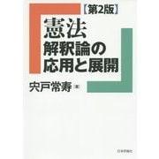 憲法 解釈論の応用と展開 第2版 (法セミLAW CLASSシリーズ) [単行本]
