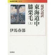 現代語訳 東海道中膝栗毛〈上〉(岩波現代文庫) [文庫]