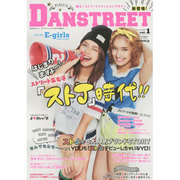 DANSTREET vol.1 (2014 SUMMER)-踊る☆ストリートファッションマガジン(角川SSCムック) [ムックその他]